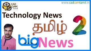 Technology News | Tamil | 2