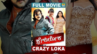 Crazystar - Crazy Loka Kannada Movie-Full Length - Staring :Crazy Star Ravinchandran,Daisy Bopanna,Harshika