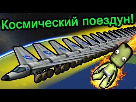 Kerbal Space Program (KSP) - Космический поездун