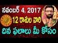 download Rasi Phalalu 4th November 2017   Daily telugu Astrology   Online Jathakam   Astro Syndicate