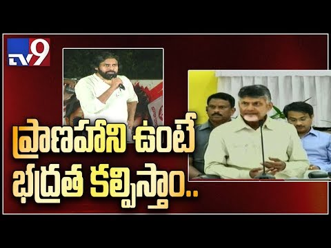 CM Chandrababu on Pawan Kalyan comments - TV9