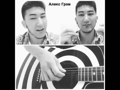 """ОЛЕГ МАЙАМИ — ЗАНОВО """"Cover by Alex Gramm"""""""