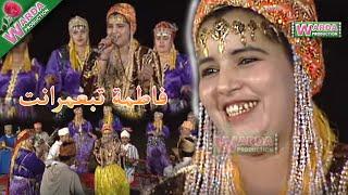 Fatima TABAAMRANTE  Bissemi llah