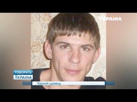 Черный вдовец (полный выпуск) | Говорить Україна