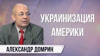 Александр Домрин. Коренная Америка и мультикультурализм