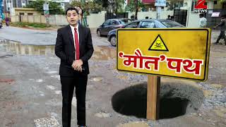Watch reality of India's capital Delhi | सड़क पर दौड़ती मौत