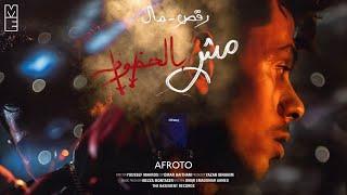 download lagu AFROTO | MSH BEL 7OZOZ | عفروتو مش بالحظوظ ( ) PROD BY WEZZA MONTASER mp3
