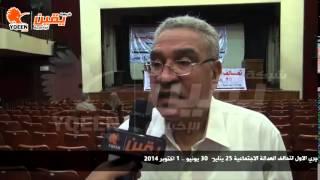 يقين | صلاح عدلي سكرتير الحزب الشيوعي المصري نعلن عن مواقف التحالف واسسه للرأي العام المصري
