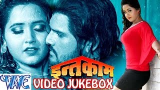 HD इन्तक़ाम - Intqaam - Khesari Lal - Video JukeBOX - Bhojpuri Song 2015