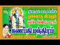 download lagu      கணபதி மந்திரம் || GANAPATHI MANTHRAM|| VINAYAGAR SONGS    gratis