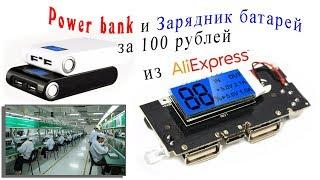 Зарядное устройство USB 18650 Внешний аккумулятор Power bank из aliexpress обзор Вскрываем вместе