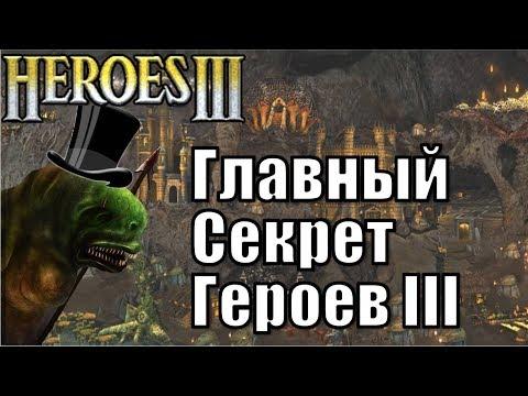 Главный Секрет Героев III