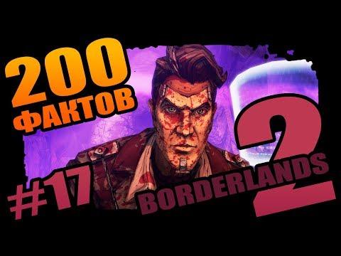 Borderlands 2 | 200 Необъяснимых фактов Borderlands 2 - #17 Маска фокусника!