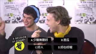 Download Lagu 5SOS Play A Game of Guess The Song With Fans! || Hong Kong SLFL Gratis STAFABAND