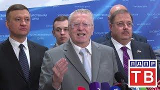 Жириновский: ЦБ должен подчиняться Государственной Думе