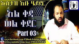 Al-Qeda Wel-Qeder ~ Ustaz Abu Heyder | Part 03