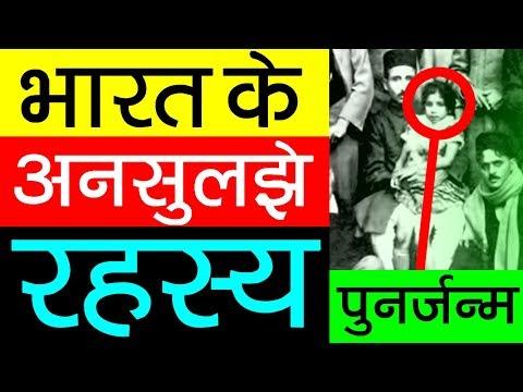 Unsolved Mystery ▶ भारत के अनसुलझे रहस्य | Shanti Devi Rebirth Story | Bullet Baba | Prahlad Jani