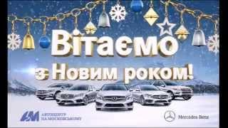 С Наступающим Новым Годом 2015  Автоцентр на Московском - официальный дилер #MercedesBenz