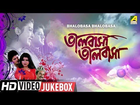Bhalobasa Bhalobasa | ভালবাসা ভালবাসা | Bengali Movie Song Video Jukebox | Tapas Paul, Debashree Roy