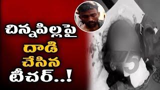 విద్యార్థినిపై ఉపాధ్యాయుడి దాడి! | Teacher Attacks Girl Student in Kurnool | TV5 News