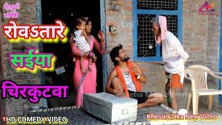 #Neha music world    रोवऽतारे सईया    Rowataare Seya    Bhojpuri Comedy, khesari 2,Neha ji, HD VIDEO
