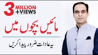 Very Inspirational Talk With Mothers | Qasim Ali Shah | Urdu/Hindi | WaqasNasir