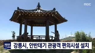 투]강릉시, 안반데기 관광객 편의시설 설치