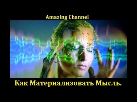 Amazing Channel: «Как Материализовать Мысль»