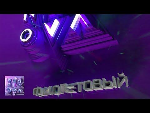 Фиолетовый - Елена Темникова (Official Audio)