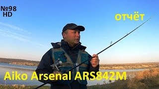 Рыбалка с  Aiko Arsenal ARS842M