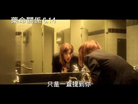 藥命關係 - 中文預告