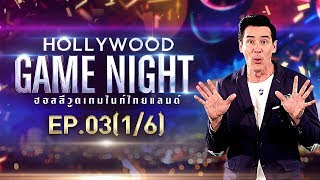 HOLLYWOOD GAME NIGHT THAILAND S.2 | EP.3 [1/6] ???,????,???? VS ??????,??????,??? | 8 ?.?. 61