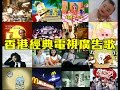 香港經典電視廣告歌,你記得幾多?Hong Kong Classic Ads Song Medley