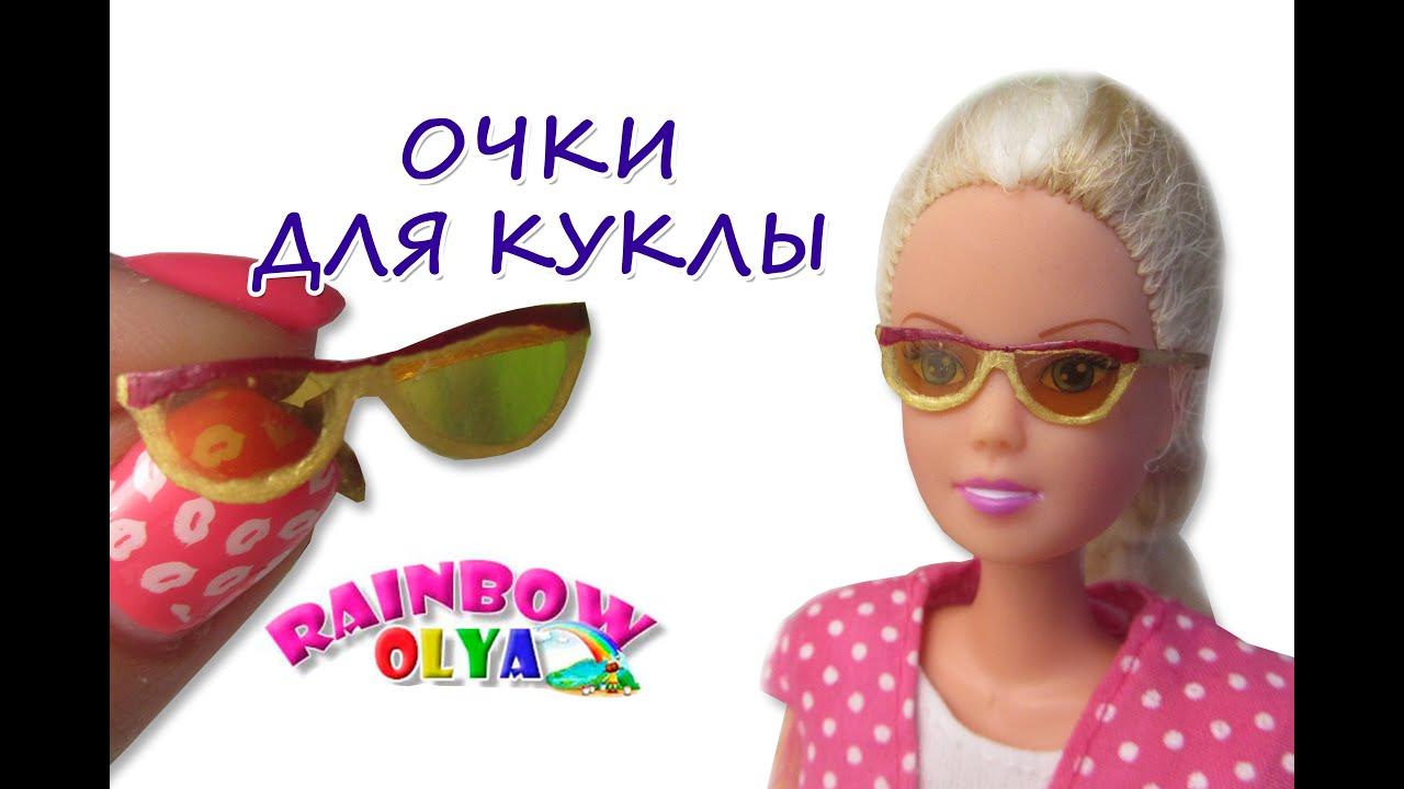 Как сделать очки для куклы своими руками