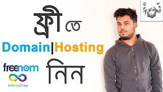 ফ্রি ডোমেইন হোস্টিং   free domain and hosting-bangla tutorial create website