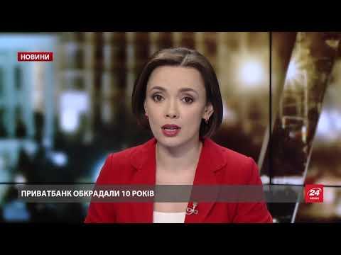 Випуск новин за 22:00: Обкрадання вкладників  Приватбан...
