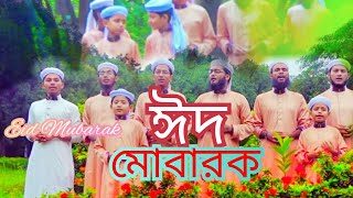 ঈদ মোবারক। Eid Mubarak। by Manjil shilpi gosthi।bangla Islamic song