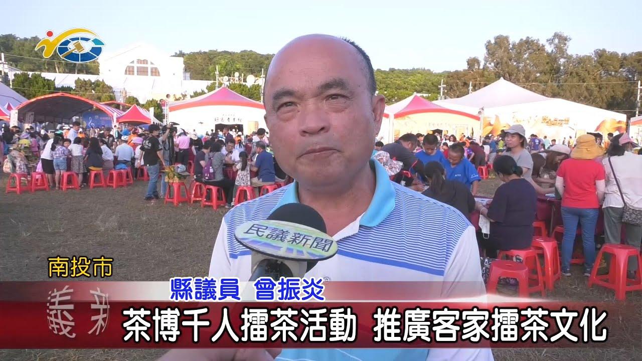20201013 民議新聞 茶博千人擂茶活動 推廣客家擂茶文化(縣議員 曾振炎)
