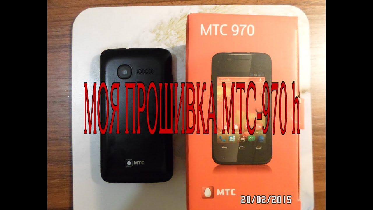 Как сделать прошивку на телефоне мтс 970