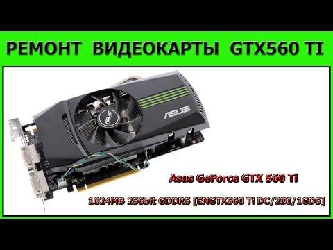 Ремонт видеокарты Asus GeForce GTX 560 Ti 1024MB 256bit GDDR5 [ENGTX560 Ti DC/2DI/1GD5] DVI miniHDMI