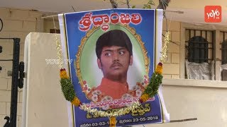 Bandaru Dattatreya House Premises Video After Vasihanav Bandaru Funerals