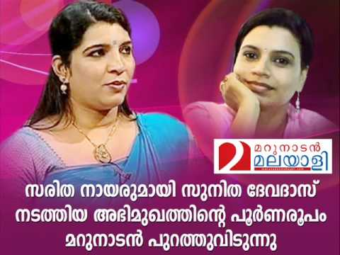 Conversation with Saritha by Sunita Devadas PART 1