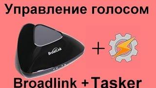 В. 11 Настройка голосового управления Broadlink при помощи Tasker и Дуся