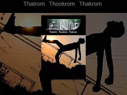 Thatrom Thookrom Thakrom - Short Film | Tamil video