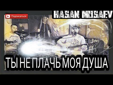 Мусаев Хасан - Я пройду этот путь до конца