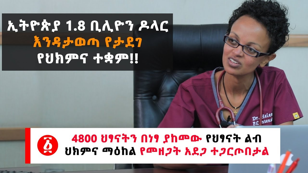 Interview With Medical Director Of Cardiac Center Ethiopia