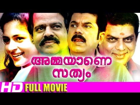 Malayalam Full Movie   Ammayane Sathyam   Mukesh,annie Malayalam Comedy Movie [hd] video