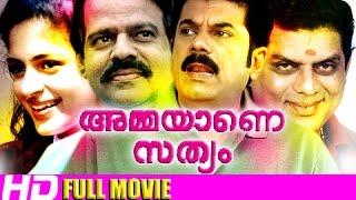 Grihanathan - Malayalam Full Movie | Ammayane Sathyam | Mukesh,Annie Malayalam Comedy Movie [HD]