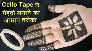 Cello Tape से बनाएं Henna Mehndi Designs Easy and Simple | Latest Mehndi Designs for Hands
