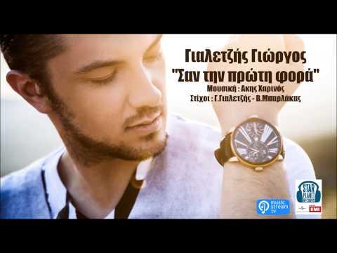 Γιώργος Γιαλετζής - Σαν την πρώτη φορά - Official Audio Release